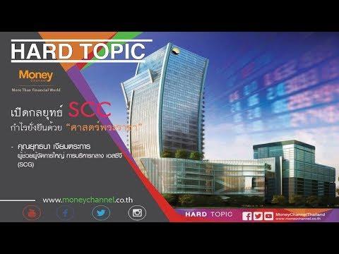 [ Live! ] Hard Topic |  เปิดกลยุทธ์ SCC กำไรยั่งยืนด้วยศาสตร์พระราชา #24/10/17