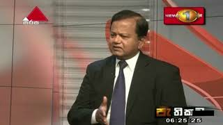 Pathikada Sirasa TV 04th September 2019 Thumbnail
