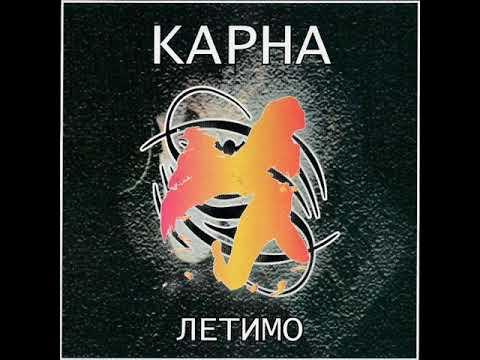 Карна - Летимо (Повний альбом ) 2003