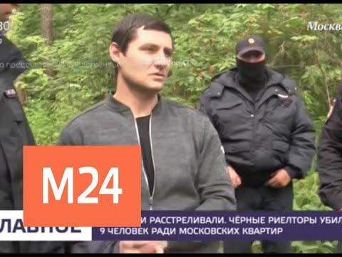 Тверской суд арестовал 16-го участника банды черных риелторов - Москва 24