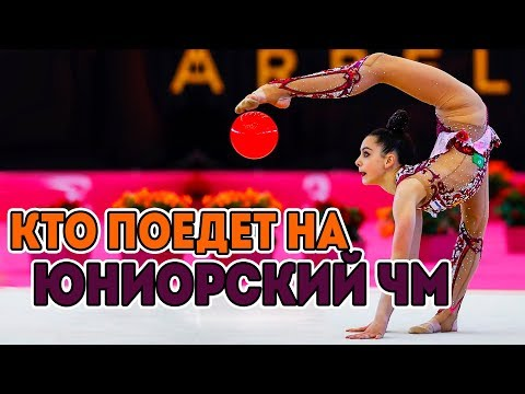 Лучшие гимнастки 2004, 2005, 2006 г.р. | Кто поедет на юниорский чемпионат мира 2019