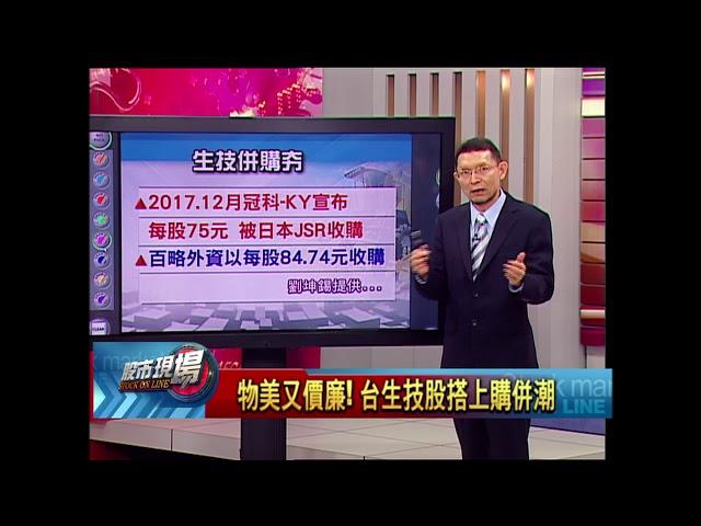 【股市現場-非凡商業台鄭明娟主持】20180322part.7(劉坤錫)產業水晶球 2018誰最威風?