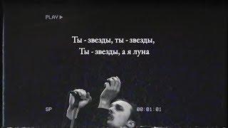 Molchat Doma - Zvezdy (Official Lyrics Video)