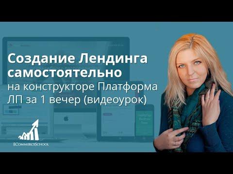 Видео уроки платформа lp