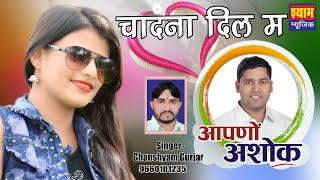 Ghanshyam Gurjar हिण्डोली की शान चाँदना Shyam Music DJ Song