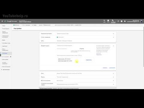 Настройки Видео Рекламы Гугл ADS [AdWords]