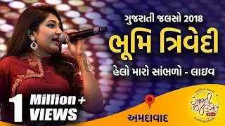 Helo Maro sambhlo | Bhoomi Trrivedi Live | Gujarati Jalso 2018 | Ahmedabad | Gujarat