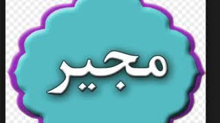 اباذر الحلواجي دعاء المجير Duaa al mujeer Abazar Alhalwagi دعای مجیر