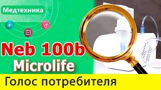 Отзывы о Ингаляторе Microlife Neb 100b. Положительные и негативные отзывы.(http://medilife.com.ua/ingalyator-kompressornij-mikrolajf-neb-100b.html - купить со скидкой в Киеве, возможна доставка по всей Украине. Акция..., 2015-11-19T21:43:15.000Z)