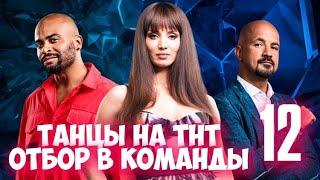 Танцы на ТНТ 6 сезон 12 выпуск Отбор в команды. Анонс