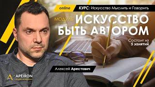 """Арестович: """"Искусство быть автором"""" с 29 июня"""