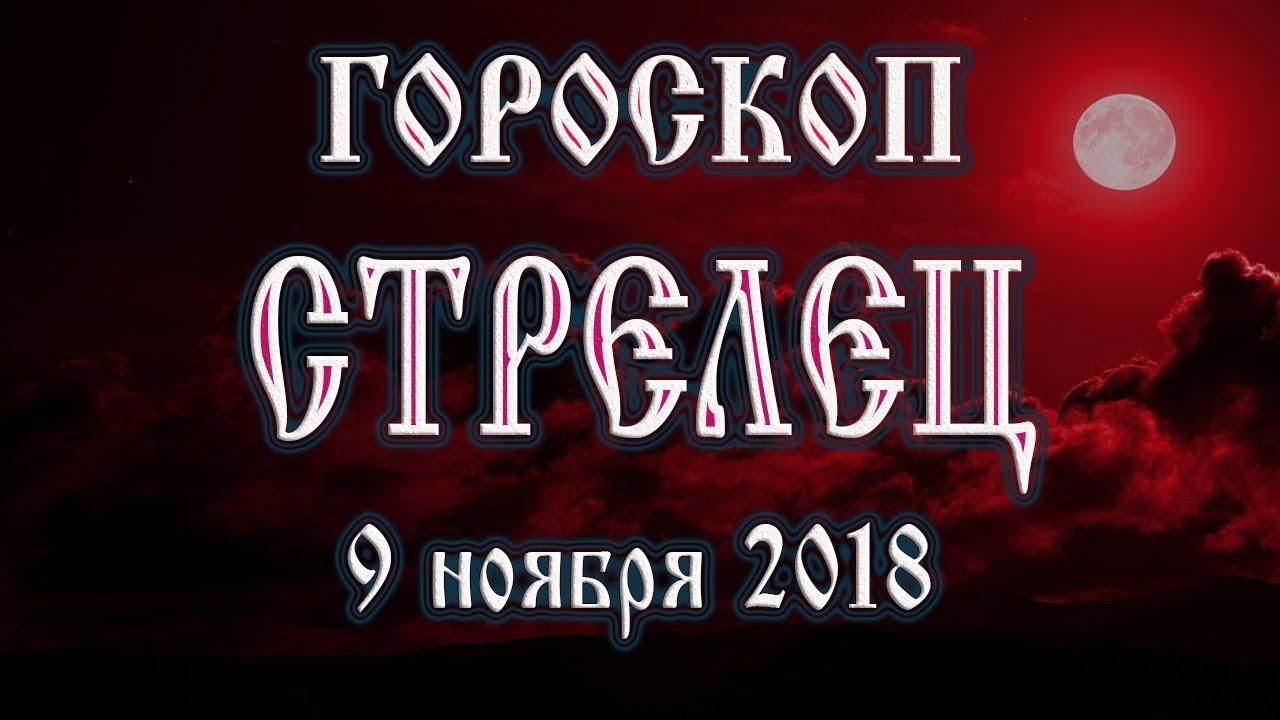 Гороскоп на сегодня 9 ноября 2018 года Стрелец. Полнолуние через 14 дней