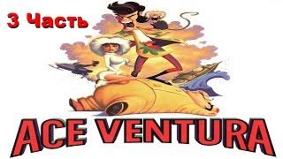 Прохождение Ace Ventura    Эйс Вентура (3-4) Поиск пропавших животных