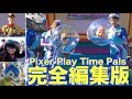 ºoº [完全編集版] TDS ピクサー・プレイタイム・パルズ 2019 東京ディズニーシー Tokyo DisneySEA PIXER PLAY TIME PALS
