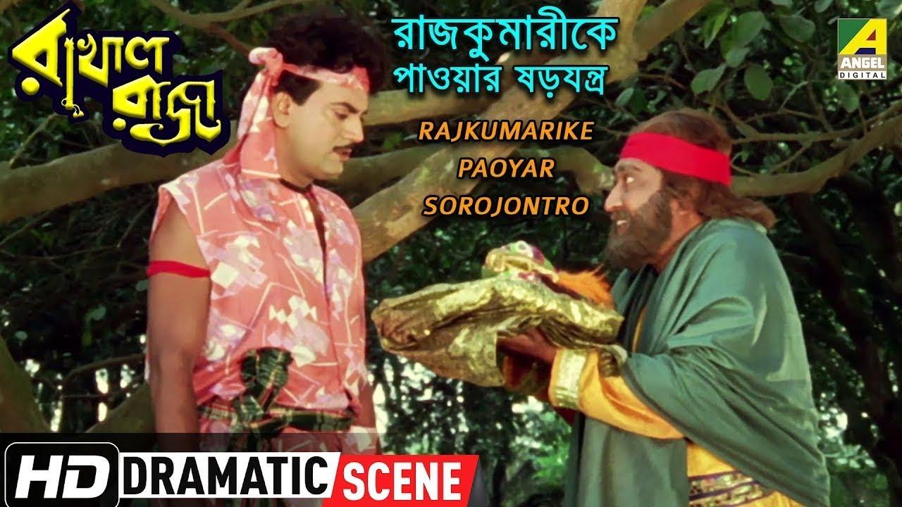রাজকুমারীকে পাওয়ার ষড়যন্ত্র   Dramatic Scene   Rituparna   Chiranjeet
