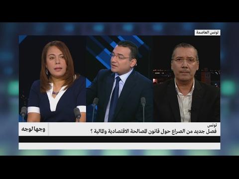 تونس.. فصل جديد من الصراع حول قانون المصالحة الاقتصادية والمالية؟  - نشر قبل 8 ساعة