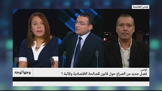 تونس.. فصل جديد من الصراع حول قانون المصالحة الاقتصادية والمالية؟
