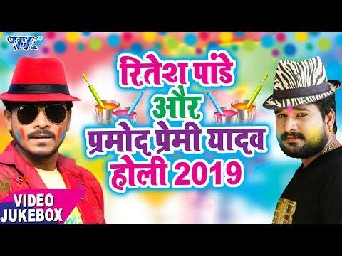 आगया Ritesh Pandey और Pramod Premi Yadav जबरदस्त होली VIDEO JUKEBOX - Latest Holi Video