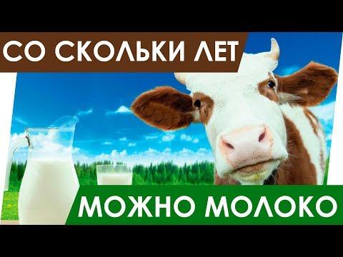 С какого возраста можно давать коровье молоко ребенку? Какую жирность молока можно?
