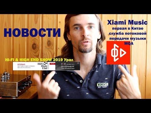 Немного о потоковой музыке+Xiami Music+HI-FI&HIGHENDSHOW2019Урал
