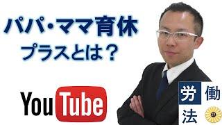 パパ・ママ育休プラス【解説】育児介護休業法