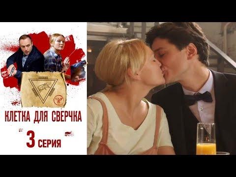 Клетка для сверчка - Фильм десятый - Серия 3/2019/Сериал/HD 1080р