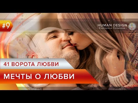 HUman Design — Дизайн Человека 41 ворота - Мечты о любви