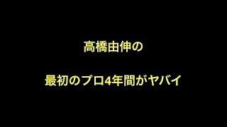 プロ野球 高橋由伸の最初のプロ4年間 1年目(23): プロ1年目にして打率3...