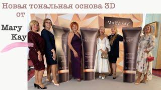 тональная основа TimeWise  3D l Mary Kay новые тональные основы часть 1 первые впечатления