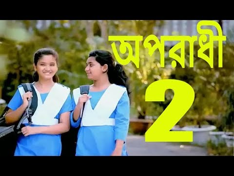 Oporadhi 2। - (Ankur Mahamud Feat Arman Alif) Feel The Sweet Love | Bangla New Song