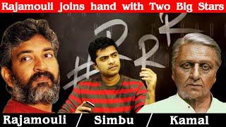 Rajamouli joining Hands with Two big stars I RRR I Simbu I Kamal Hassan
