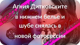 Агния Дитковските в нижнем белье и шубе снялась в новой фотосессии