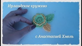 Листик крючком.  Видео-урок классический листик крючком.  How to crochet a leaf