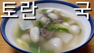 토란국☆국물이 맑고  깔끔한맛으로 끓였어요 ^^