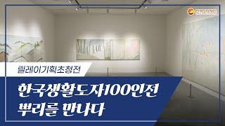 11차 릴레이기획초청전 (한국생활도자100인전 - 뿌리…