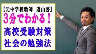 道山ケイ 友達募集中〜 ☆さらに詳しい!!社会の受験勉強の記事⇒ https://...