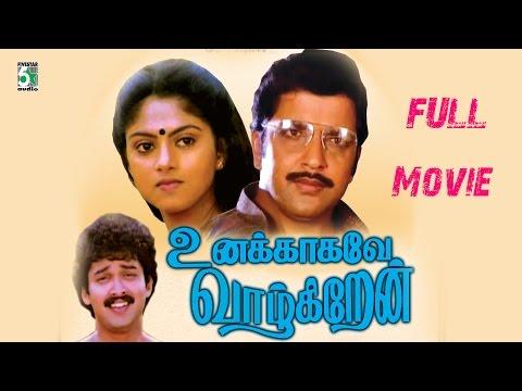 உனக்காகவே வாழ்கிறேன் | Full Movie HD Quality | Sivakumar | Nathiya