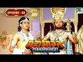Gambar cover भीष्मप्रतिज्ञा MahabharatStories   B. R. Chopra   EP – 03