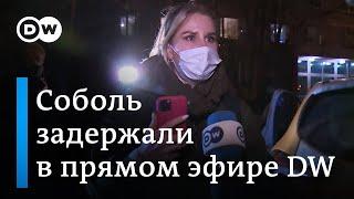 Задержание юриста ФБК Любови Соболь в прямом эфире DW у дома предполагаемого отравителя Навального