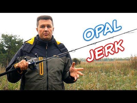 Распаковка 2017 ч.3 Sportex Opal Jerk