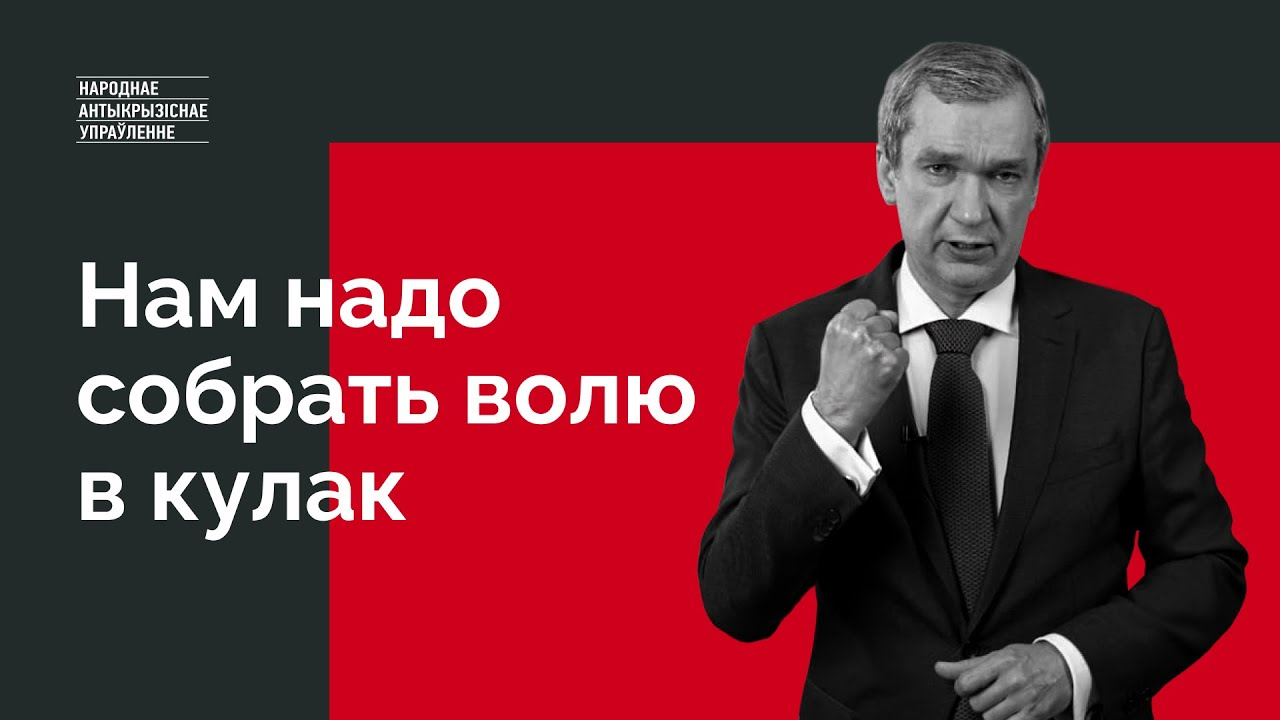 200 дней протеста | Обращение Павла Латушко