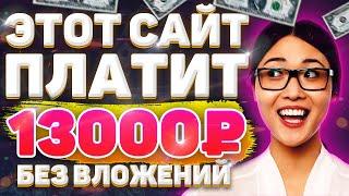 Схема: Заработок 13000 рублей в день на просмотре видео и объявлений  Деньги без вложений