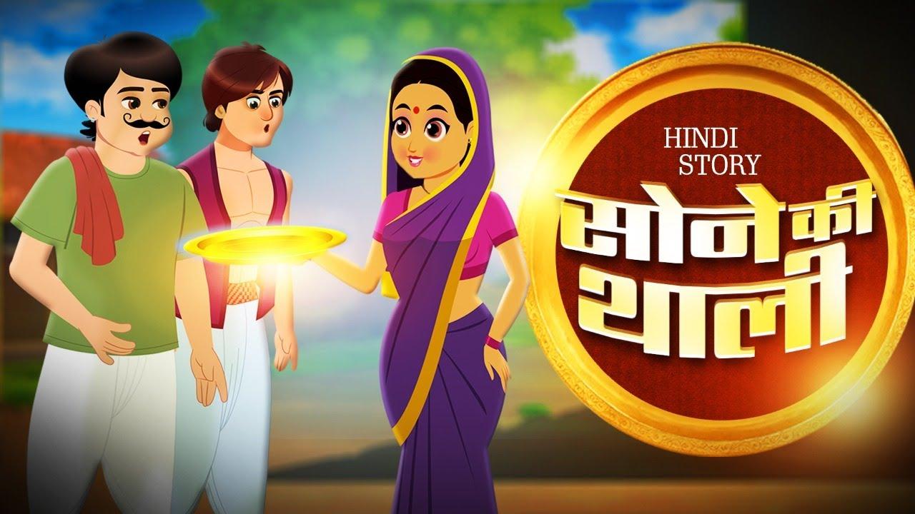 Sone ki Thali | Lalach Buri Bala Hai | Moral Story | Hindi Kahaniya | Hindi Fairy Tales