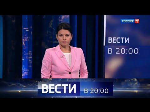 Вести в 20:00 с Ириной Россиус (Россия 1 [+4], 24.12.19)