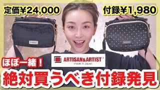 【1980円】普通に買ったら24000円のバッグが付録だと超お得!!【アルティザン& アーティスト】 thumbnail