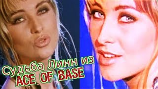 Судьба Линн из Ace of Base