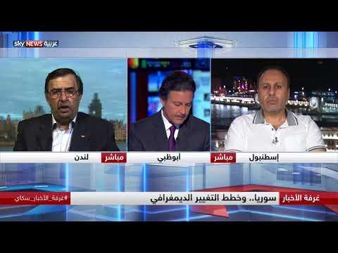 سوريا.. وخطط التغيير الديمغرافي