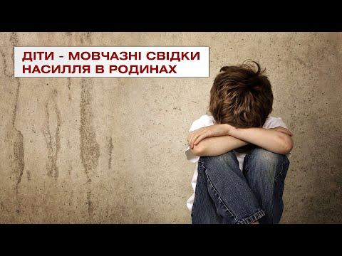 Телеканал ВІТА: Діти - мовчазні свідки насилля в родинах