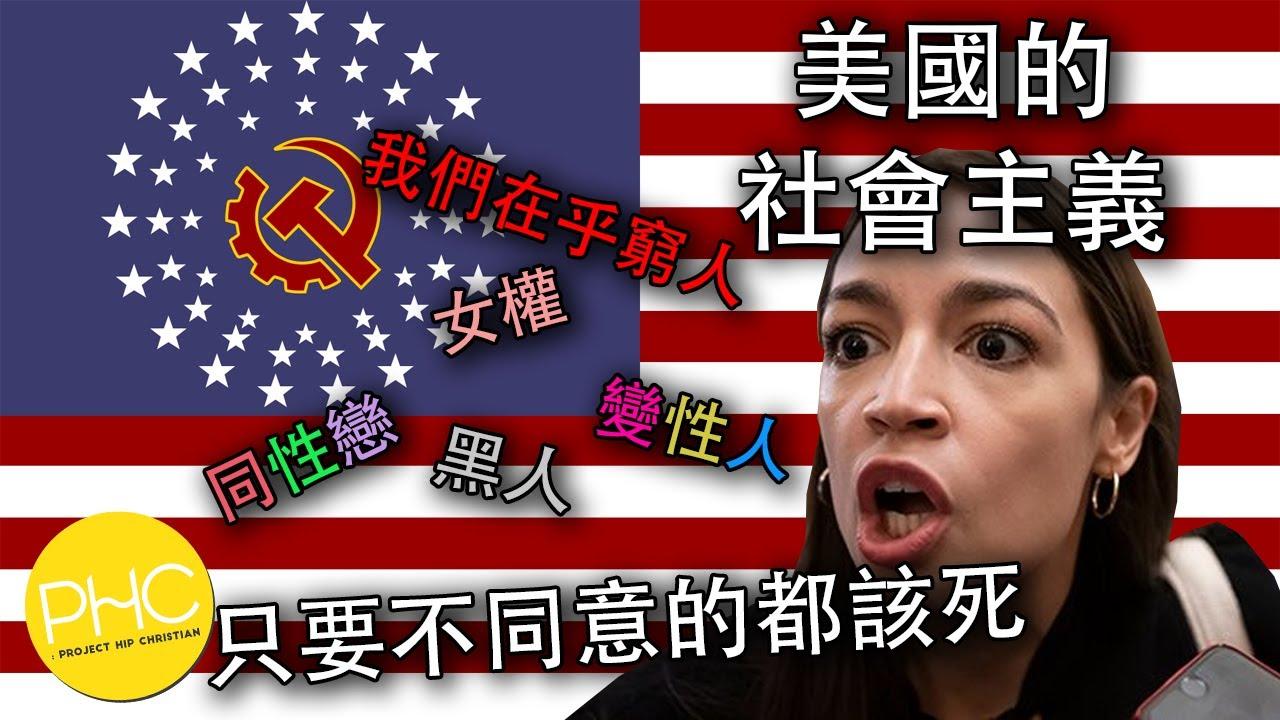 美國本土出現的社會主義 美國人難道沒有想過共產主義嗎?   PHC - YouTube