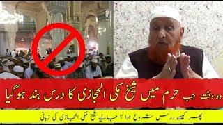Jab Maulana Makki Dars Band ho gea ! | وہ وقت جب مکی صاحب کا درس بند ہوگیا